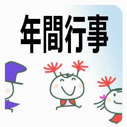 施設紹介 学校法人高橋学園 清門幼稚園